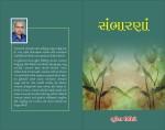 sambharana[suresh trivedi]