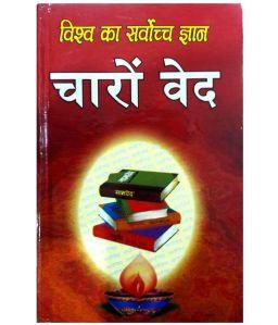 Vishwa-ka-sarvoch-gyan-CHARO-SDL862807786-1-a471d