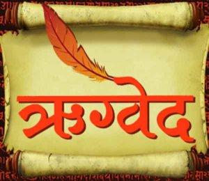 rigveda-in-hindi-1-l-280x